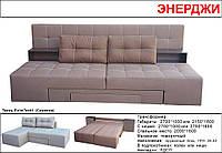 Угловой диван кровать с тумбами Энерджи