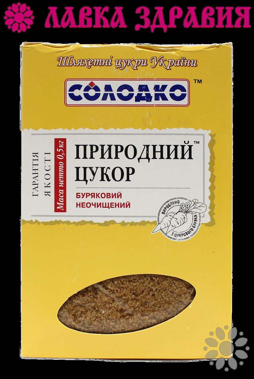 Сахар буряковый Солодко нерафинированный (коричневый) 500 г