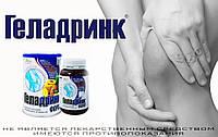 Продукты Геладринк® - это высококачественные БАДы для здоровья суставов, сосудов и всего опорно-двигательного аппарата.