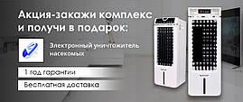 Климатический комплекс ZENET LFS-703C (ZET-473)+ПОДАРОК+ДОСТАВКА