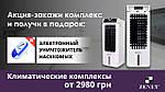 Климатический комплекс Zenet ZET-471, мобильный кондиционер (ZET-472)+ обогрев