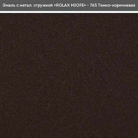 Эмаль с металл. стружкой Ролакс Miofe 765 темно-коричневая 0,75л, фото 2