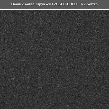 Эмаль с металл. стружкой Ролакс Miofe 767 биттер 0,75л, фото 2