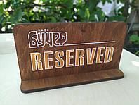 """Настольная табличка """"Reserved"""""""