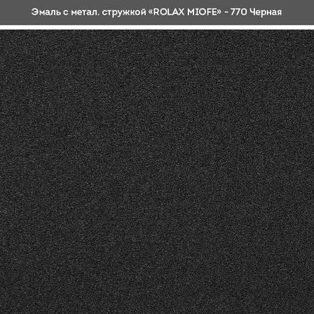 Эмаль с металл. стружкой Ролакс Miofe 770 черная 0,75л, фото 2
