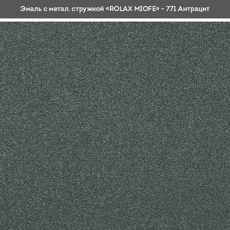 Эмаль с металл. стружкой Ролакс Miofe 771 антрацит 0,75л, фото 2