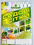 "Забор садовый пластиковый. 85х95мм, 1х20м. ""Клевер"" (Украина), фото 5"