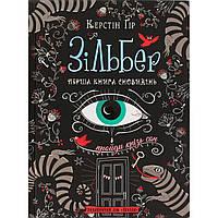 """Книга А5 """"Зільбер.Перша книга сновидінь"""" Керстін Гір (українською)/Школа/(10)"""
