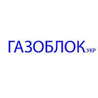Газоблок.укр