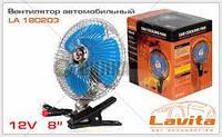 """Вентилятор салона автомобильный Lavita 8"""" 12v металл, поворотный, прищепка"""