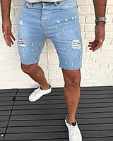 Джинсовые шорты мужские стильные с дырками голубые