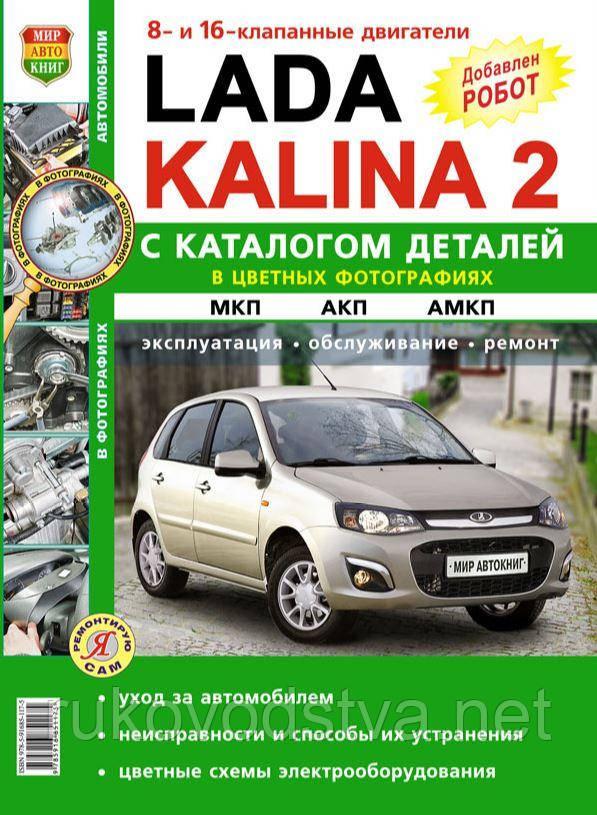 Книга Лада Калина 2 Эксплуатация, обслуживание, ремонт, каталог деталей в цветных фото