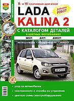 Книга Лада Калина 2 Эксплуатация, обслуживание, ремонт, каталог деталей в цветных фото, фото 1