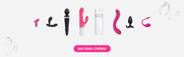 Секс-игрушки Lovense