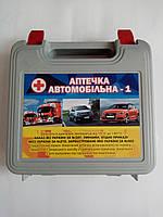 Аптечка автомобильная-1 первой помощи пластиковая