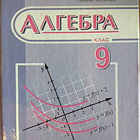Алгебра 9 клас. Підручник.