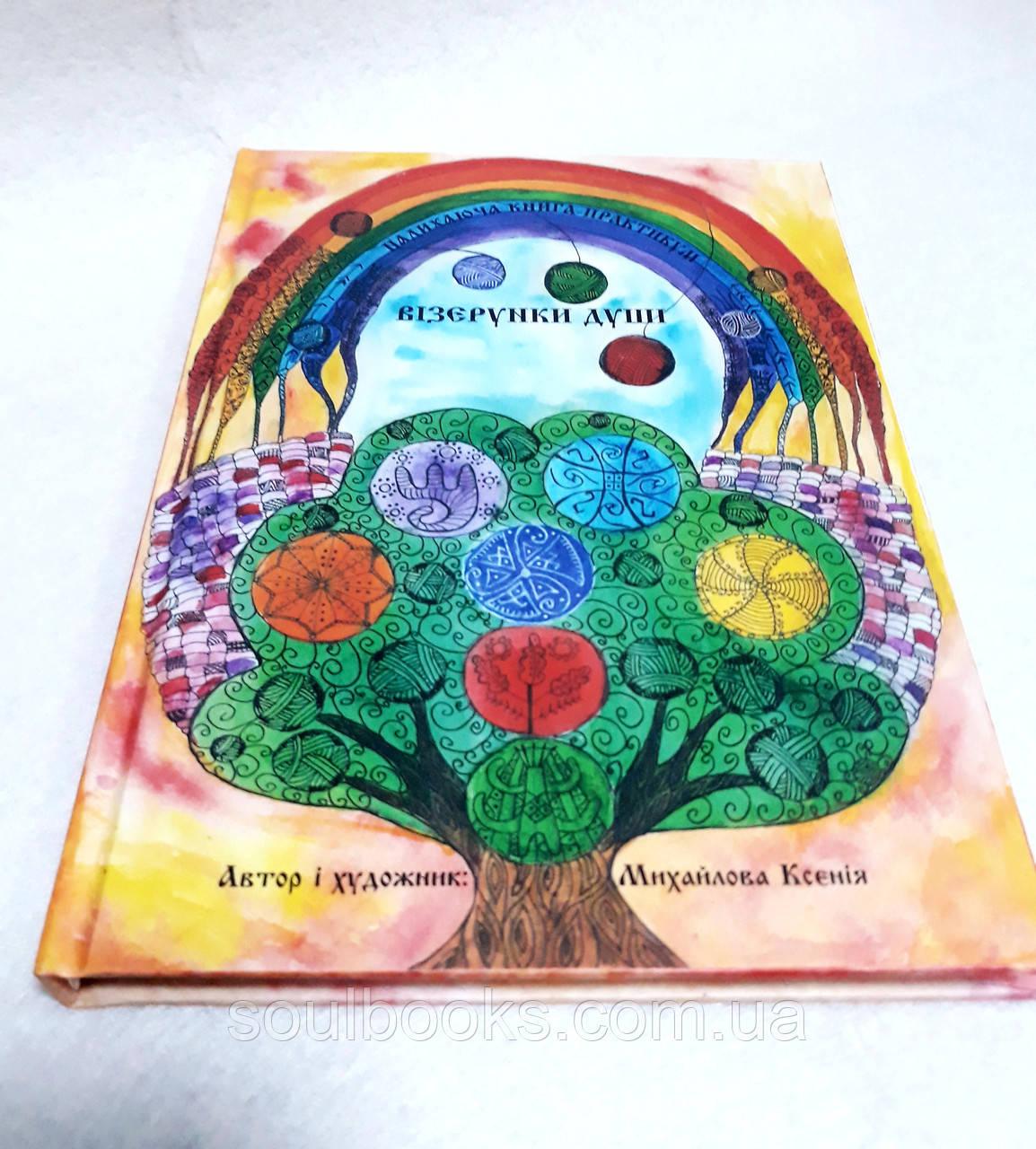Надихаюча книга-практикум «Візерунки Душі». Михайлова Ксенія