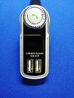 FM Модулятор Broad KCB-901 Silver, фото 1