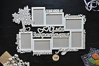 Рамка для фото с фамилией, деревом и словами, семейная фоторамка, подарок на годовщину, юбилей, свадьбу.