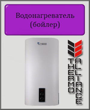 Водонагреватель (бойлер) Thermo Alliance DT100V20G (PD) мокрый ТЭН