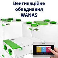 Вентиляційне обладнання WANAS
