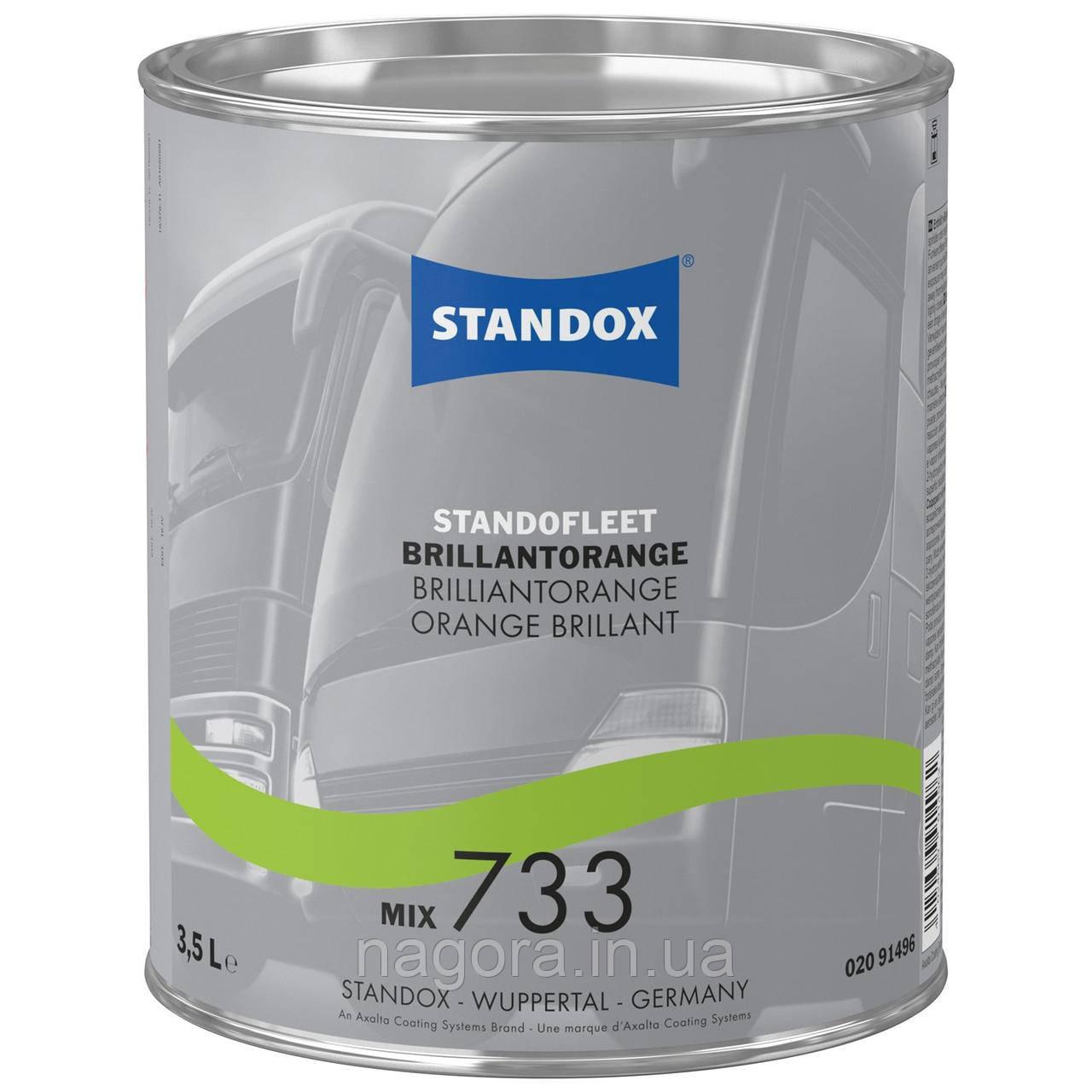 Базовое покрытие Standofleet Mix 733 BrilliantOrange (3.5л)