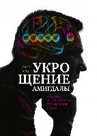 Книга Укрощение амигдалы. И другие инструменты тренировки мозга. Автор - Джон Арден (МИФ)