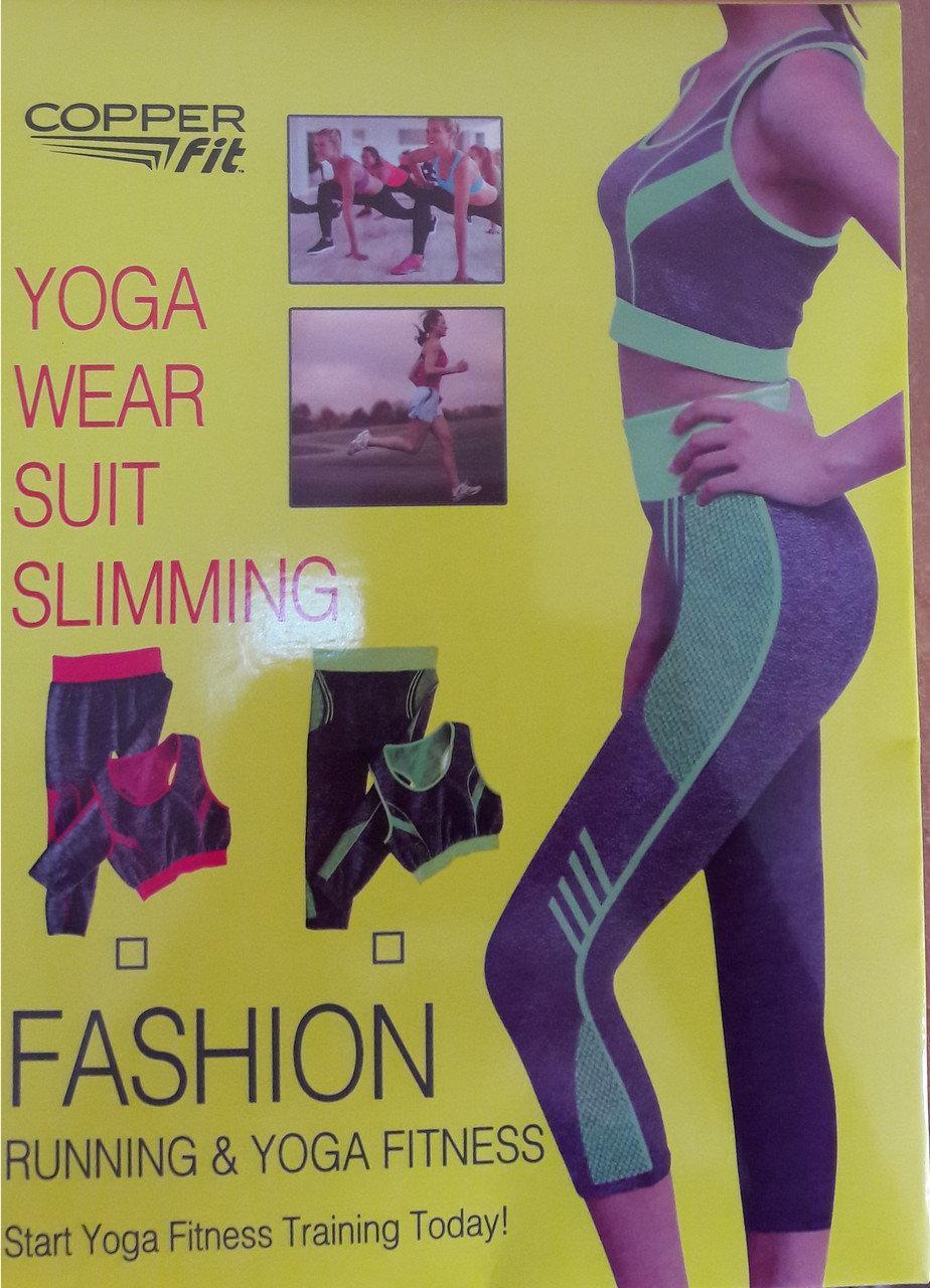 Костюм для фитнеса и йоги Copper Fit