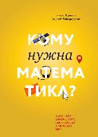 Книга Кому нужна математика? Авторы - Н. Литвак, А. Райгородский (МИФ)