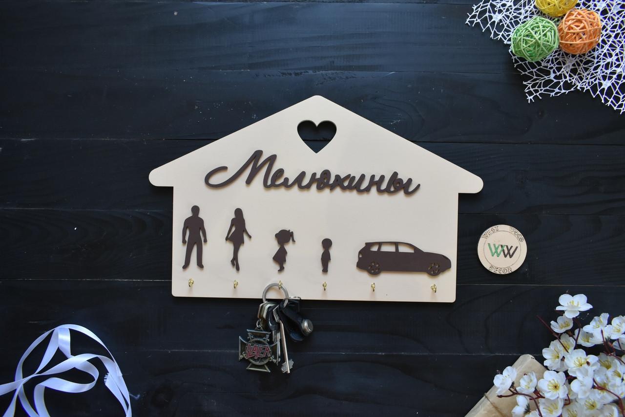Деревянная ключница в виде домика с фамилией и силуэтами вашей семьи.