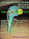 Аератор Зерновий АЗ-2500, фото 2