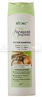 Густой шампунь для укрепления и стимулирования роста волос с экстрактами лука и ржаного хлеба - Витэ