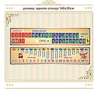 Линейка чисел, звуков. состав числа