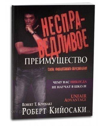 Несправедливое преимущество (мягкая обложка) Роберт Т. Кийосаки