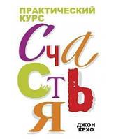 Практический курс счастья (мягкая обложка) (2-е изд.) Джон Кехо