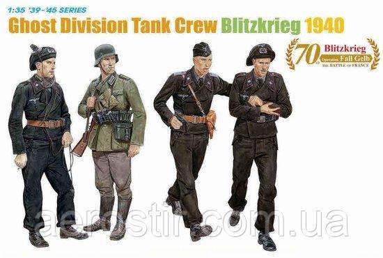 Ghost Division (7th Panzer Division) Tank Crew (Blitzkrieg 1940) 1/35 Dragon 6654