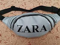 Женская поясная сумка экокожа в стиле Zara серебристая