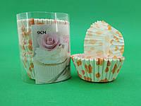 Бумажные формочки для выпечки кексов (9см) 150шт  (1 уп.)заходи на сайт Уманьпак