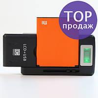 Универсальное зарядное устройство YIBOYUAN SS-8 LCD + USB, зарядное для батареи телефона