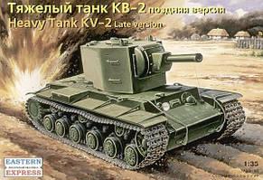 КВ-2 тяжелый танк поздняя версия. Сборная модель. 1/35 EASTERN EXPRESS 35090