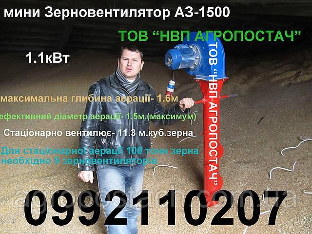 Міні зерновентилятор АЗ-1500