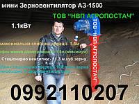 Мини зерно вентилятор. Аэратор зерна  АЗ-1500