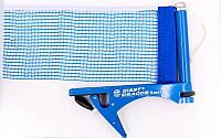 Сітка для настільного тенісу з кліпсовим кріпленням GIANT DRAGON(метал, NY, PVC чохол)