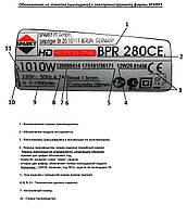 Инструкция по подбору зап.частей к элекроинструменту SPARKY