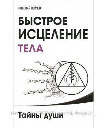Быстрое исцеление тела. Тайны души (мягкая обложка) Николай Пейчев