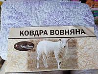 Летнее одеяло из овечьей шерсти. Полуторное 150*210
