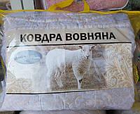 Летнее одеяло из овечьей шерсти. Двухспальное 175х210