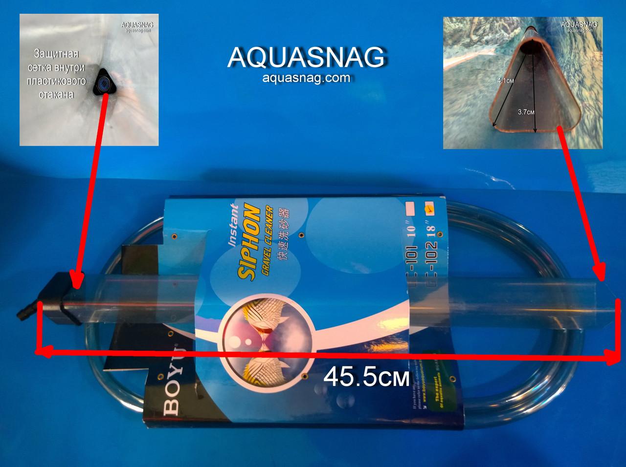 """Очиститель грунта и слив для воды """"BOYU"""" GC-102 с обратным клапаном"""