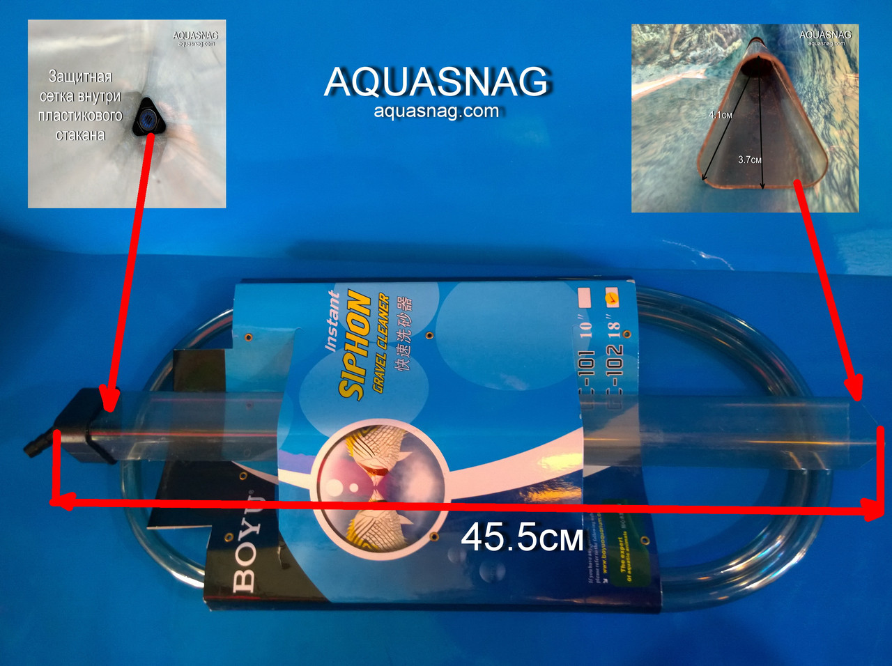 """Очиститель грунта и слив для воды """"BOYU"""" GC-102 с обратным клапаном, фото 1"""