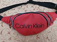 Женская поясная сумка экокожа в стиле Calvin Klein красная